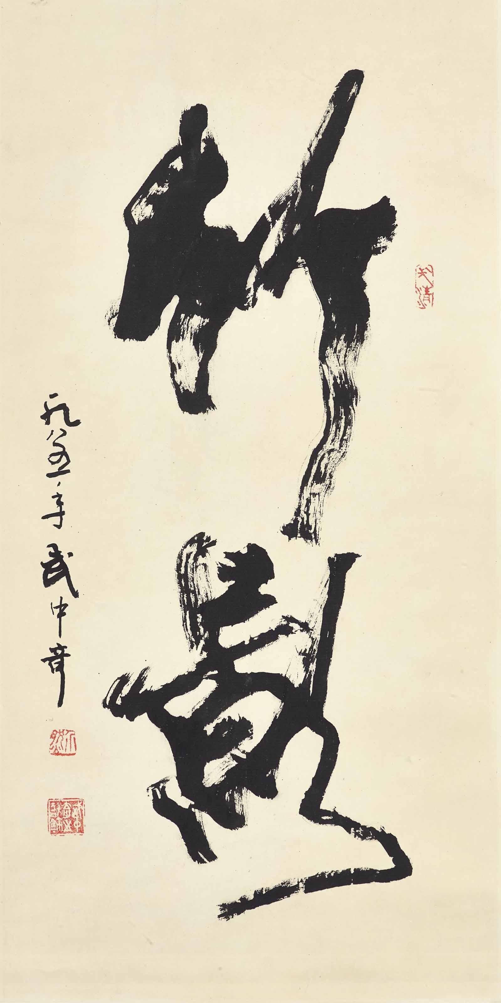 WU ZHONGQI (1907-2006)