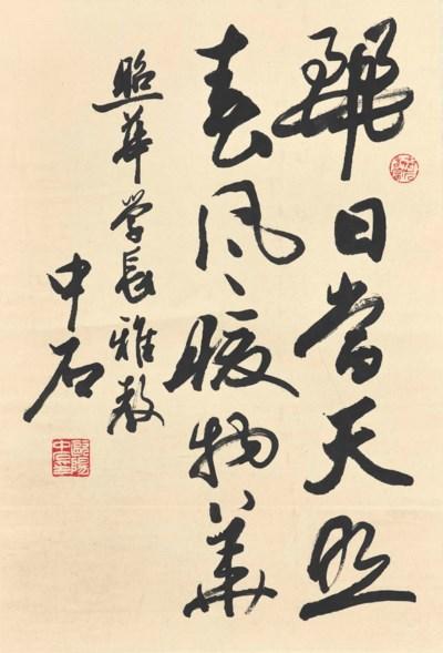 OUYANG ZHONGSHI (BORN 1928)