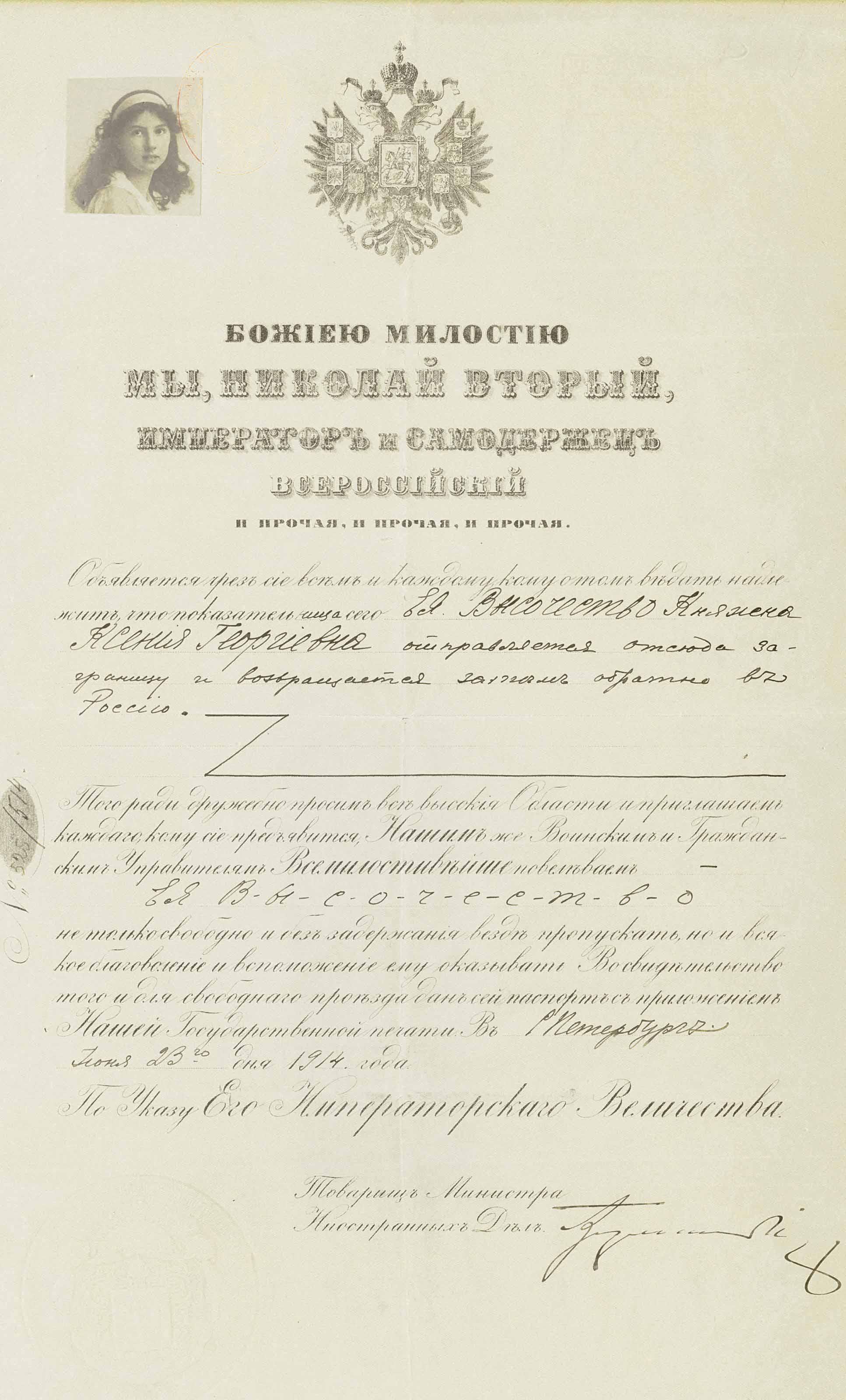 PRINCESS XENIA GEORGIEVNA: A RUSSIAN PASSPORT