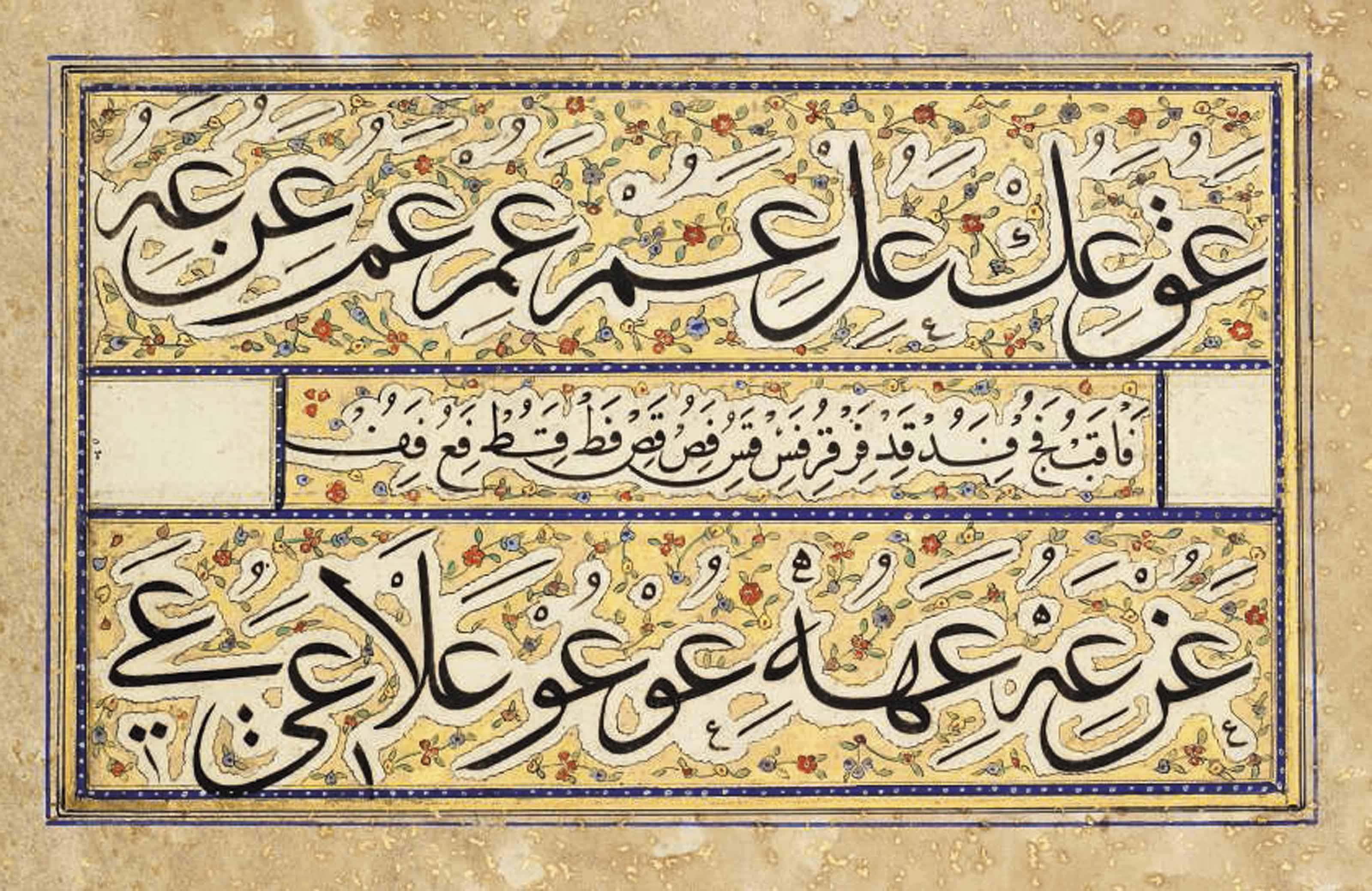 THE ARABIC ALPHABET EXECUTED I