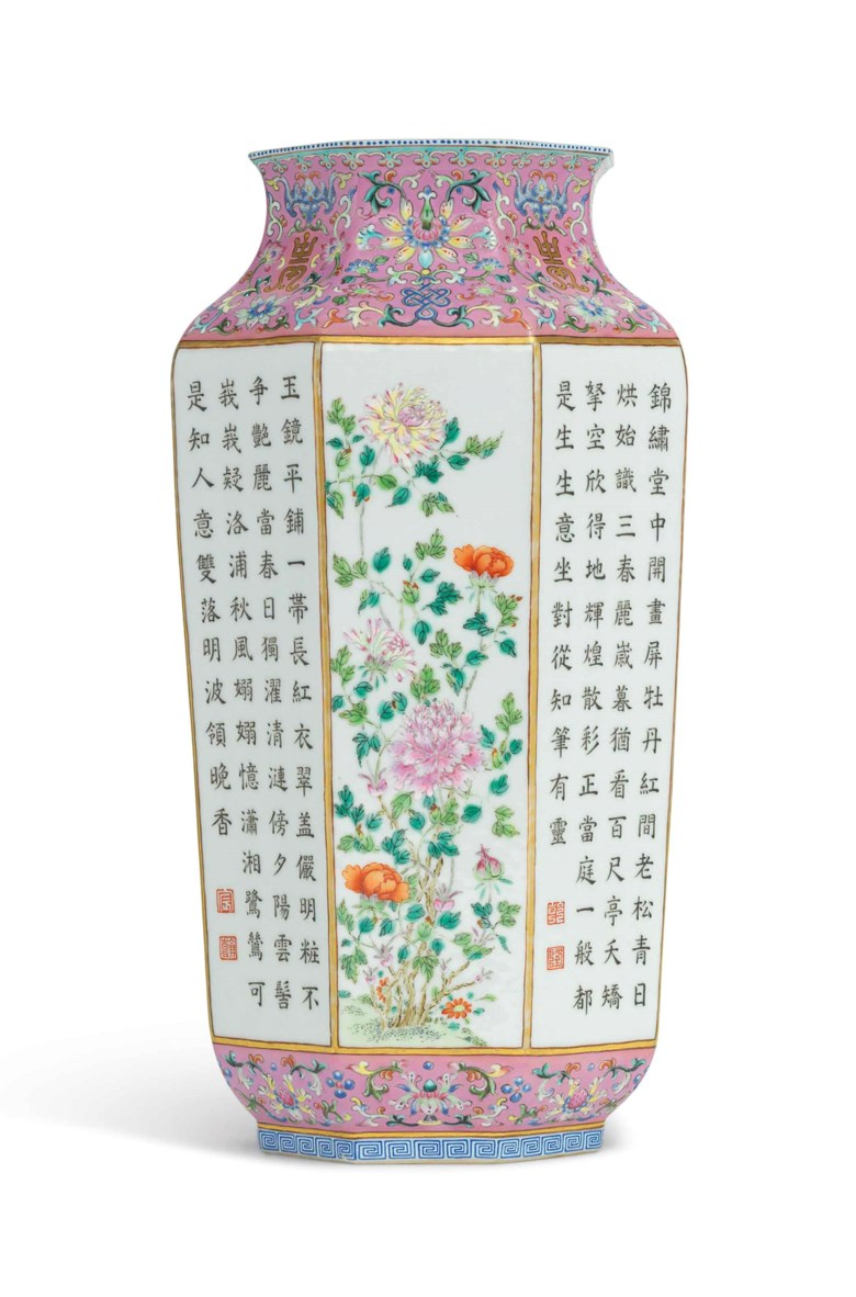 A rare imperial inscribed famille rose octagonal vase. Jiaqing iron-red six-character seal mark and of the period (1796-1820). 11¾ in (29.7 cm) high. This lot was offered in Chinese Ceramics & Works of Art  on 8 November 2016 at Christie's in London and sold for £401,000