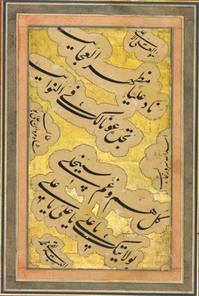 THE NADA 'ALI QUATRAIN