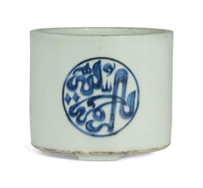 A BLUE AND WHITE 'ISLAMIC MARK