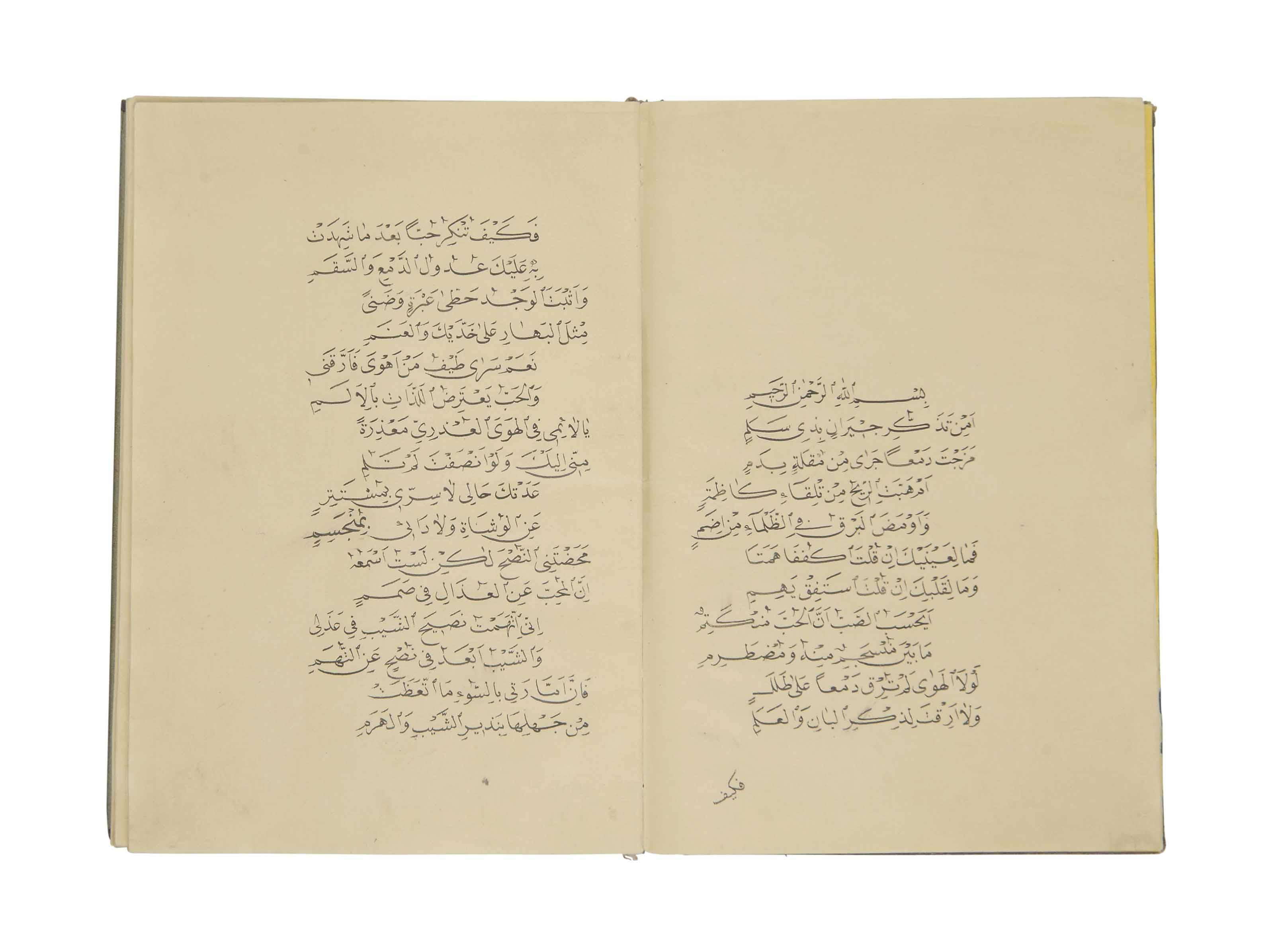 ABU 'ABDULLAH MUHAMMAD BIN AHMAD BIN MUHAMMAD IBN MARZUQ (D. 1380 AD): QASIDA AL-BURDA (POEM OF THE MANTLE) AND ITS COMMENTARY