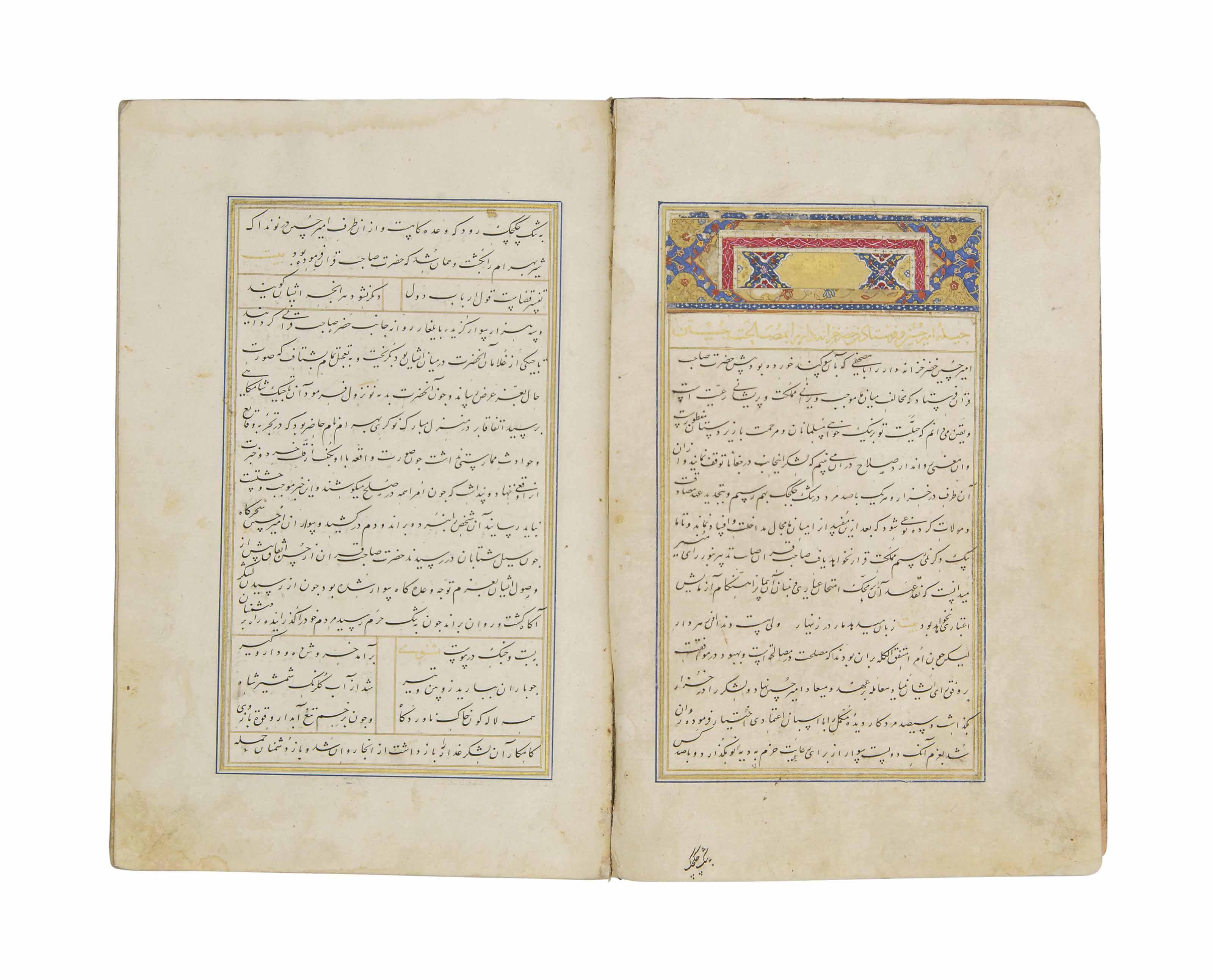 SHARAF AL-DIN AL-YAZDI (D. 145