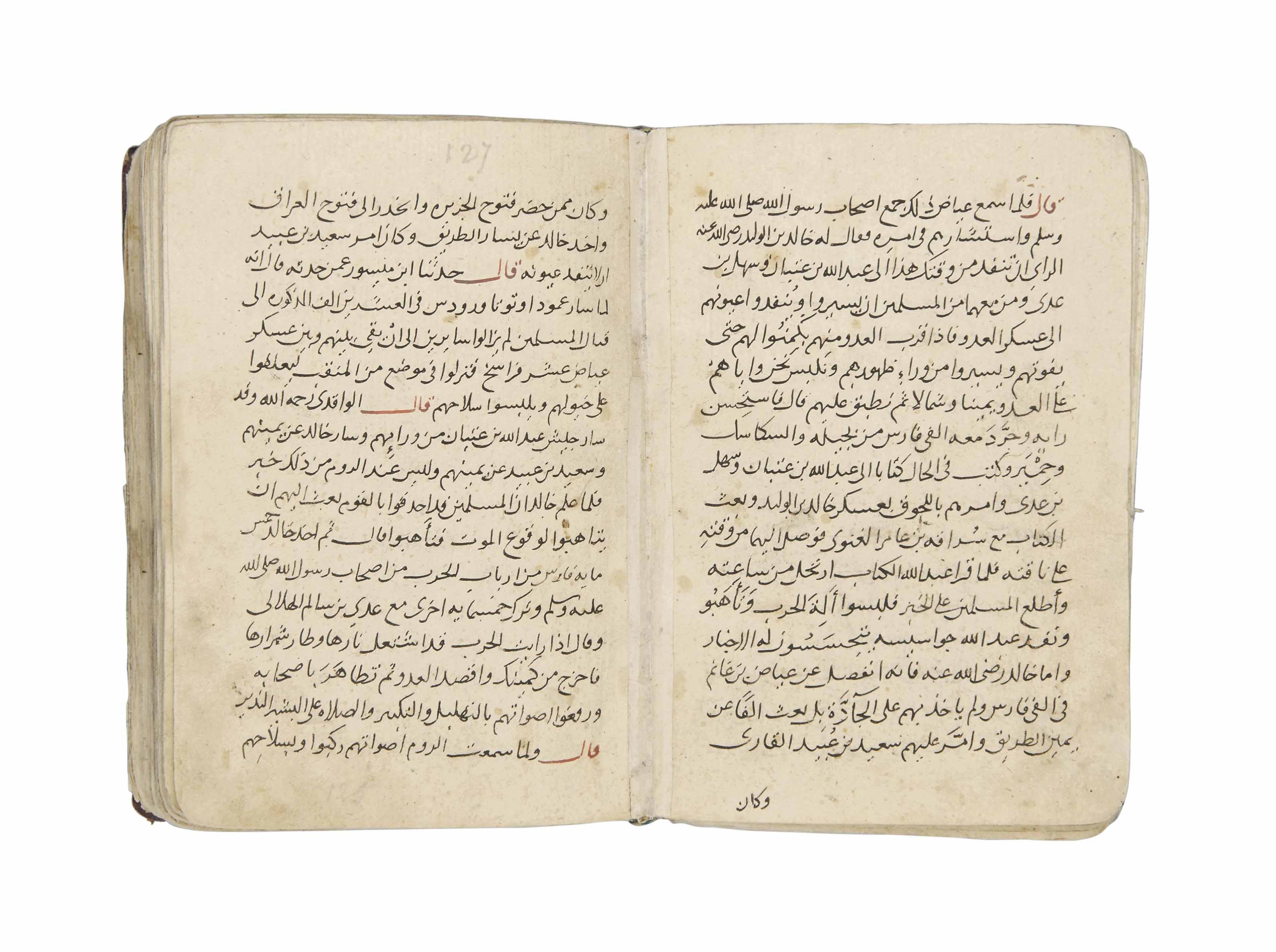ABU AL-QASIM 'ABD AL-RAHMAN BI