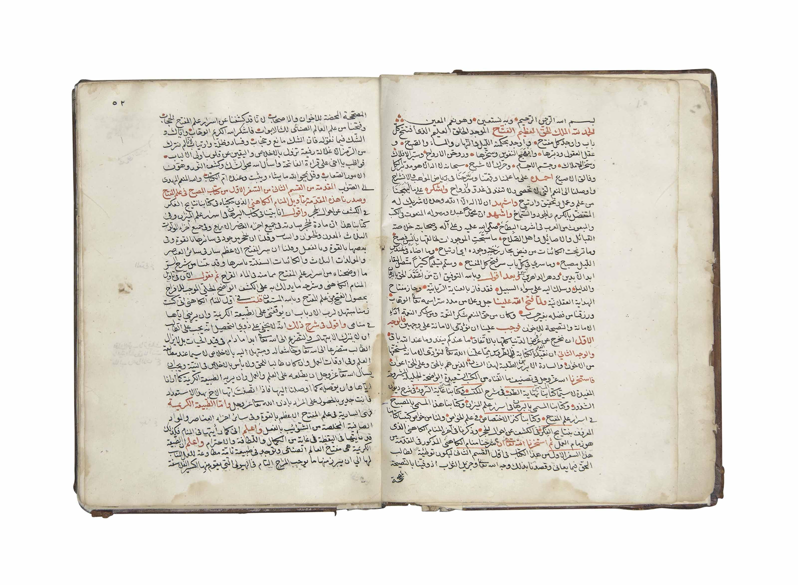 'ALI BIN MUHAMMAD BIN AYDAMAR AL-JALDAKI (D.1342 AD): AL-MISBAH FI 'ILM AL-MIFTAH