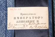 EMPEROR ALEXANDER II OF RUSSIA