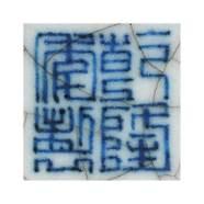 A GUAN-TYPE CRACKLE-GLAZED LOB