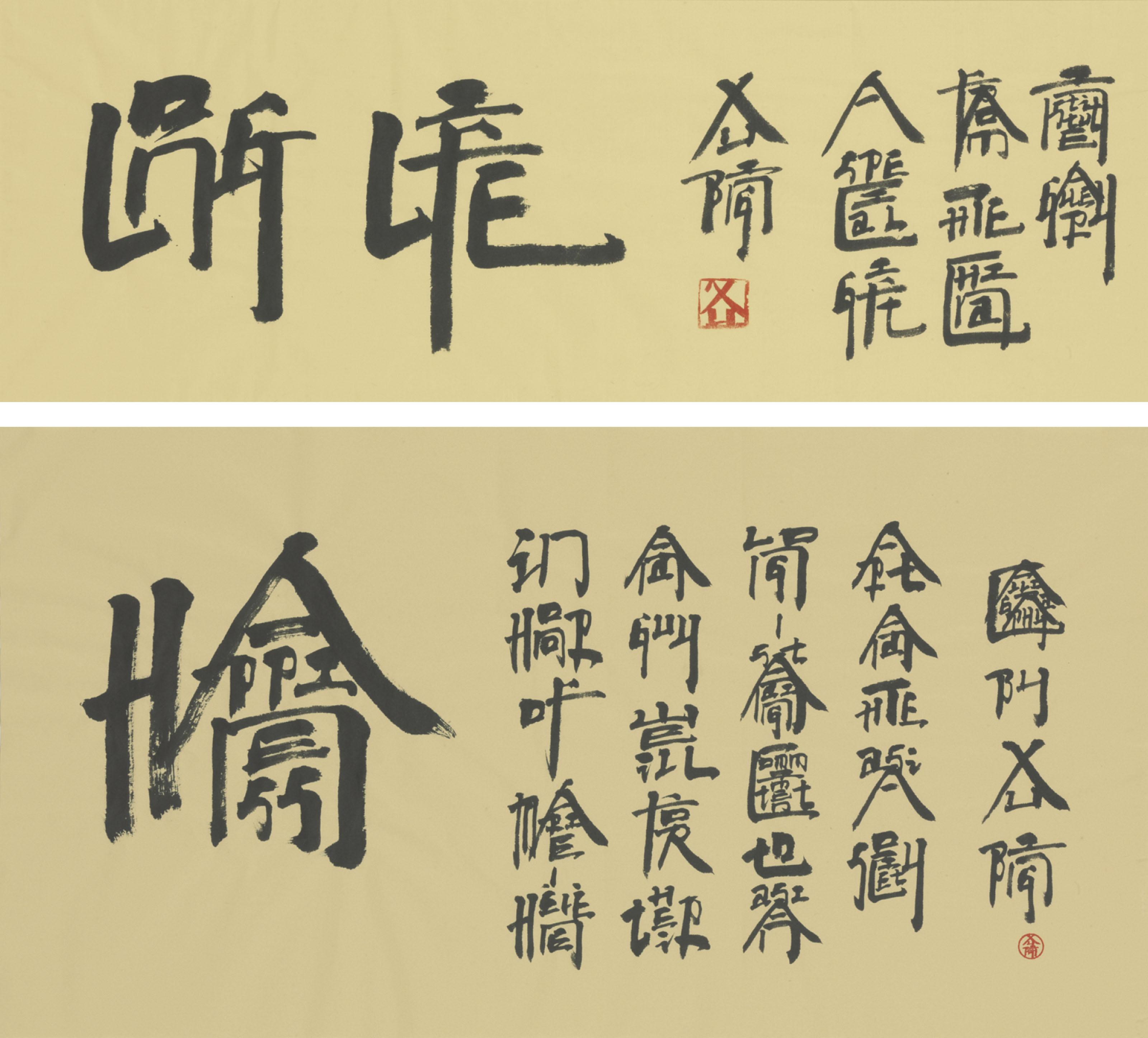 XU BING (B  1955) | Square Word Calligraphy – Long Life and