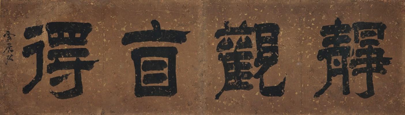 SUN KEHONG (1532-1611)