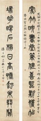 YANG YISUN (1813-1881)