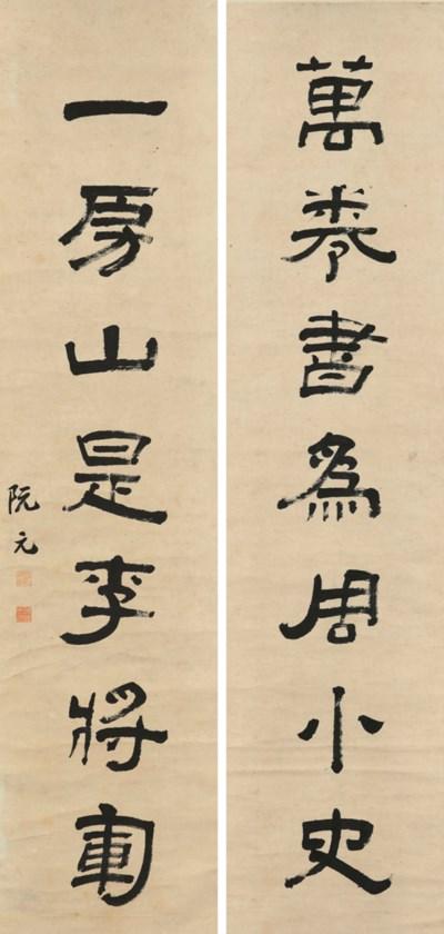 RUAN YUAN (1764-1849)