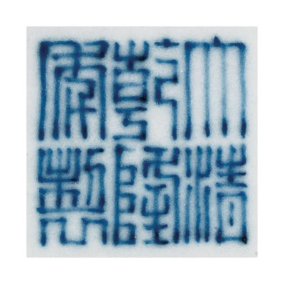 A RARE RU-TYPE GLAZED HU-FORM