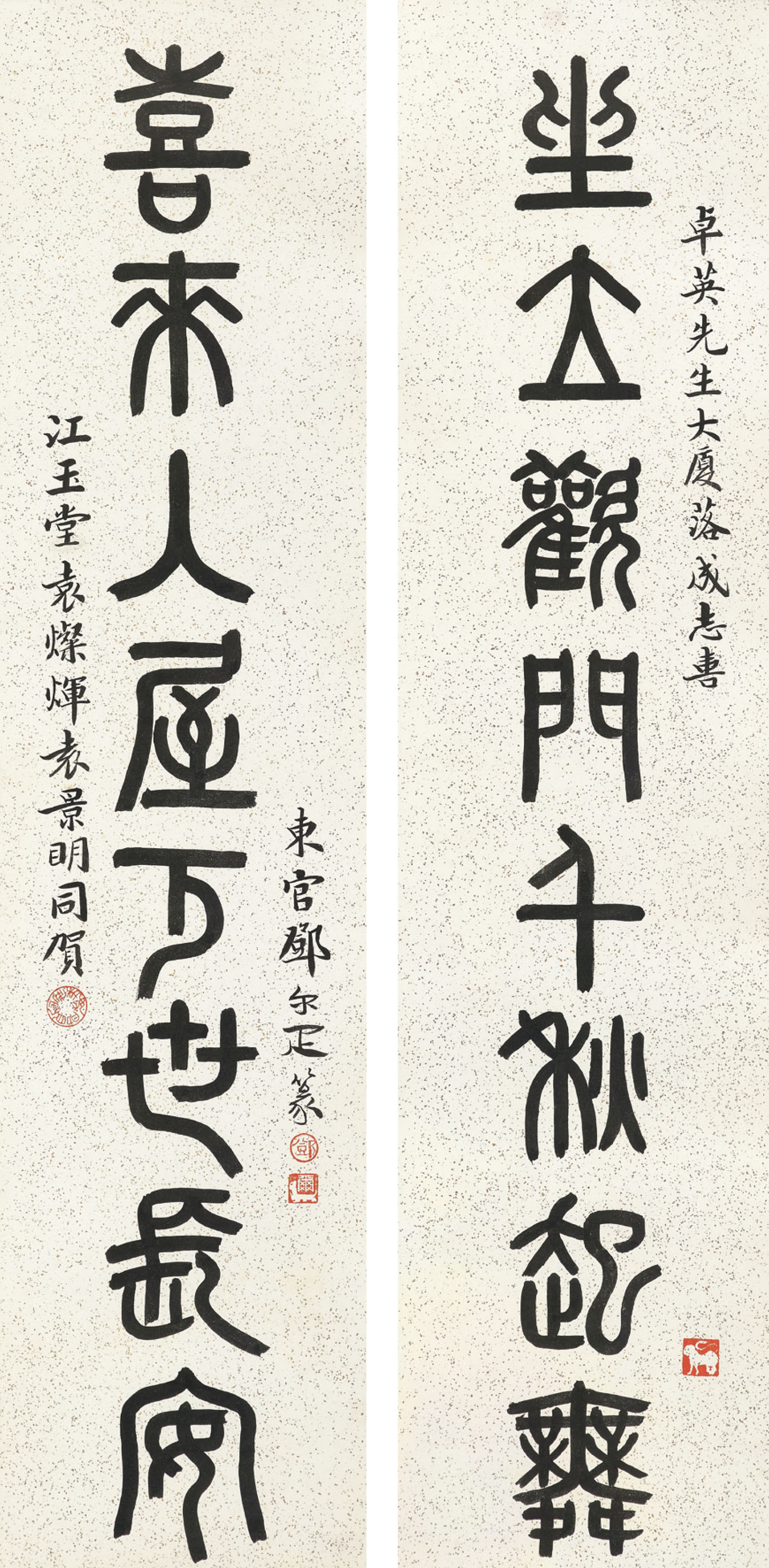 Eight-character Calligraphic Couplet in Seal Script