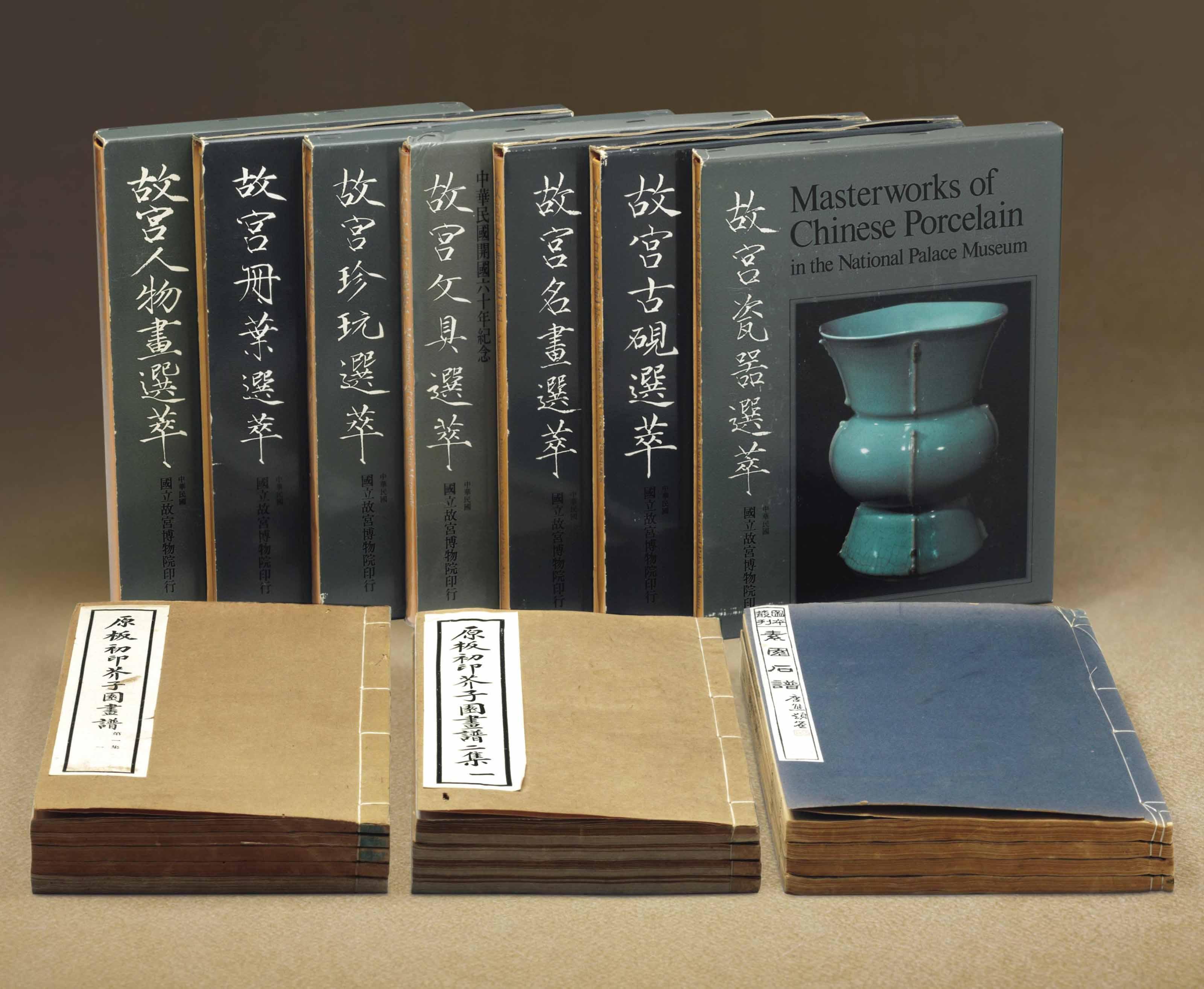 Jieziyuan hua pu (Manual of th