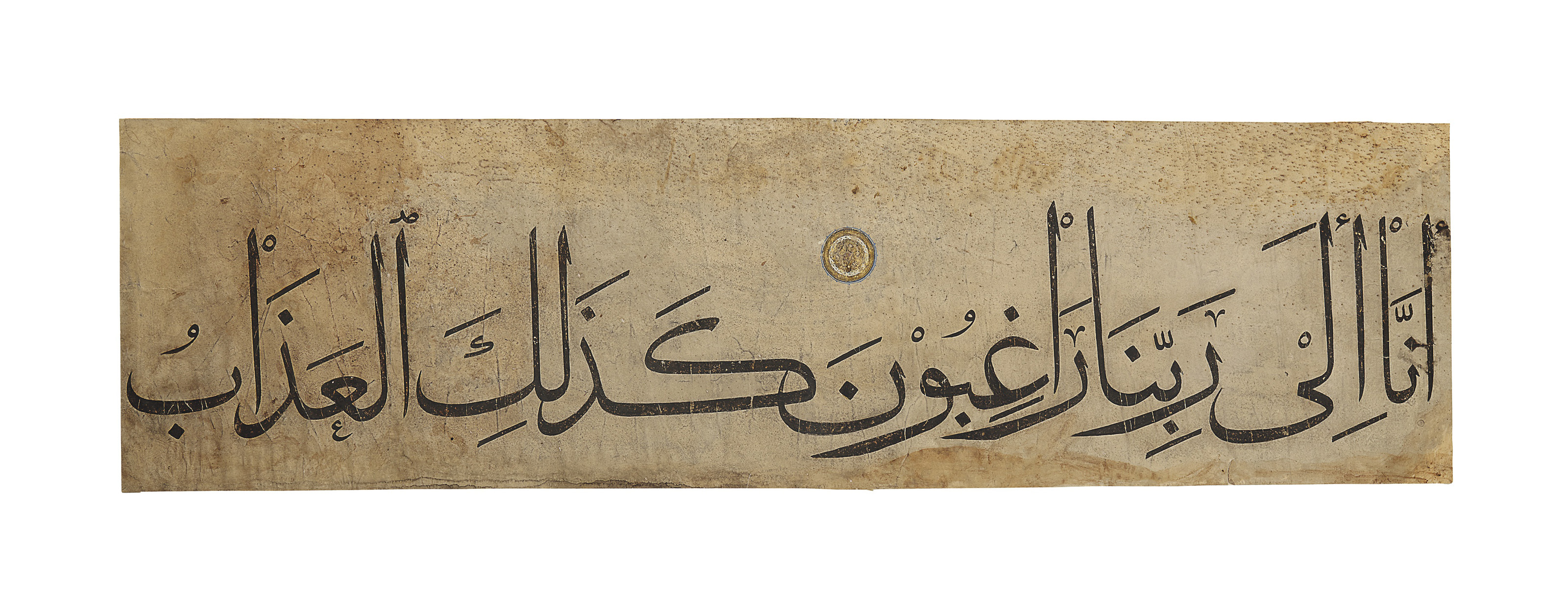A LINE FROM THE BAYSUNGHUR QUR'AN , PROBABLY …