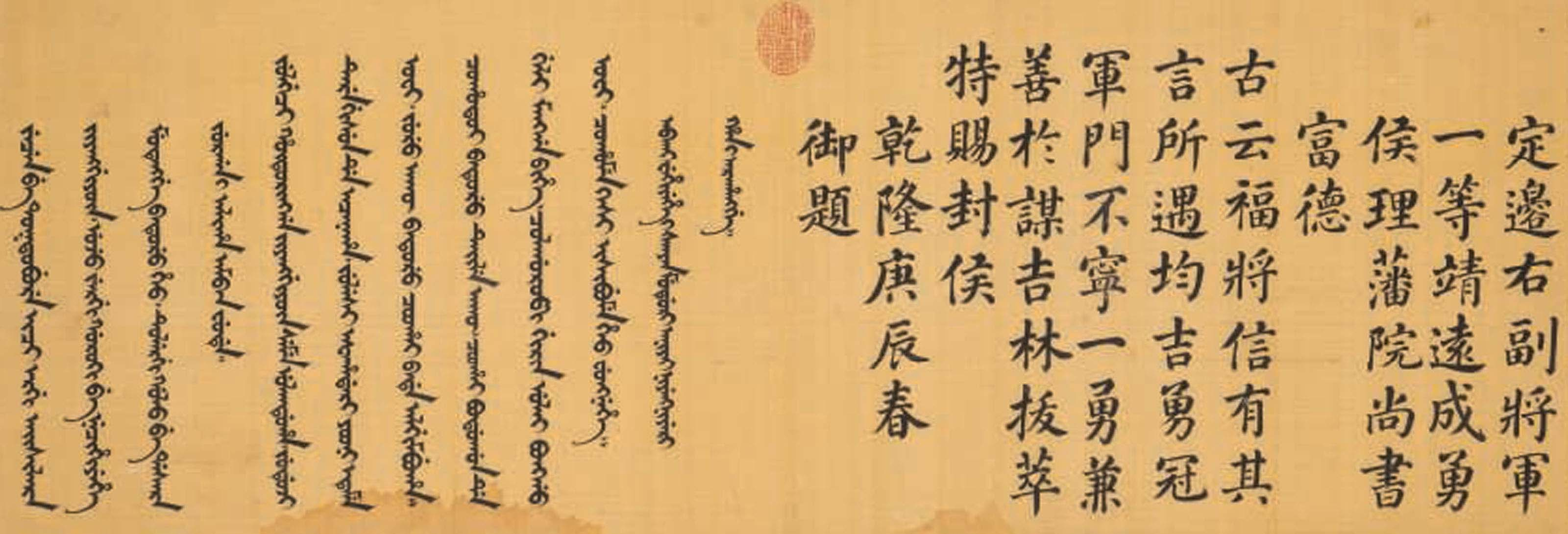A SECTION OF AN IMPERIAL EDICT
