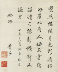Poem from Shuangzhaolou: Composed on December 28th for Bingru