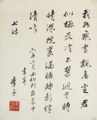Poem from Shuangzhaolou: To Bingru, on My Journey Through Siberia
