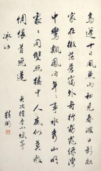 Poem from Shuangzhaolou: To Bingru, on Boat Passing Through Honolulu