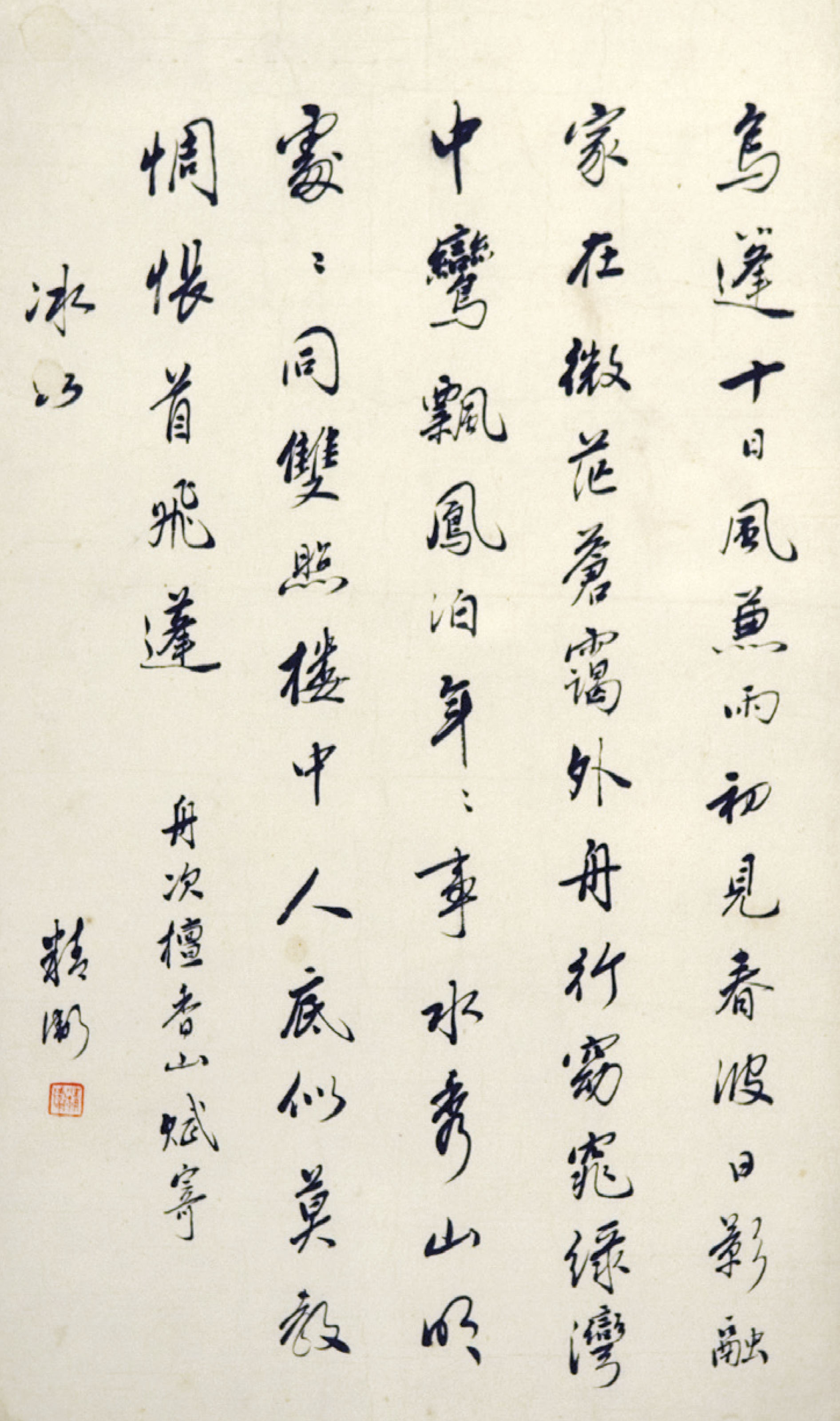 Poem from Shuangzhaolou: To Bingru, on Boat Passing Through Honolulu