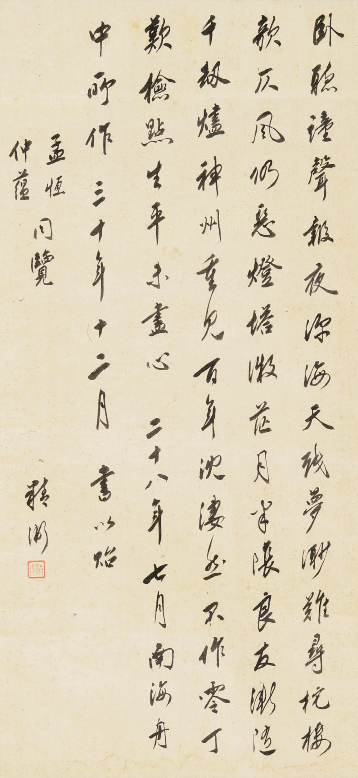 Poem from Shuangzhaolou – Night Time on Board Ship