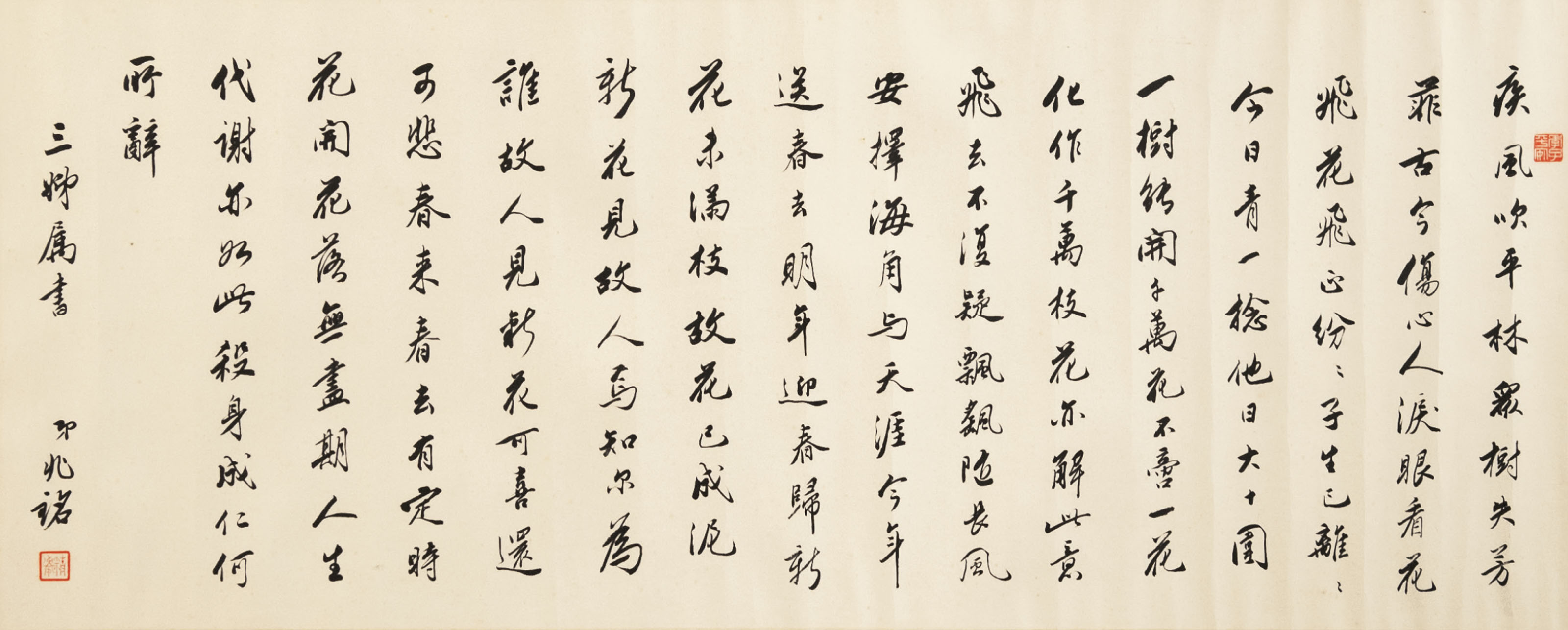 Poem from Shuangzhaolou – Floating Petals
