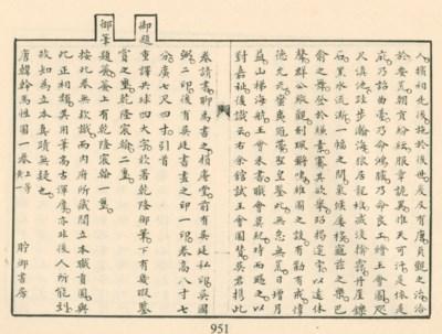 HAN GAN (706-783) AS CATALOGUE