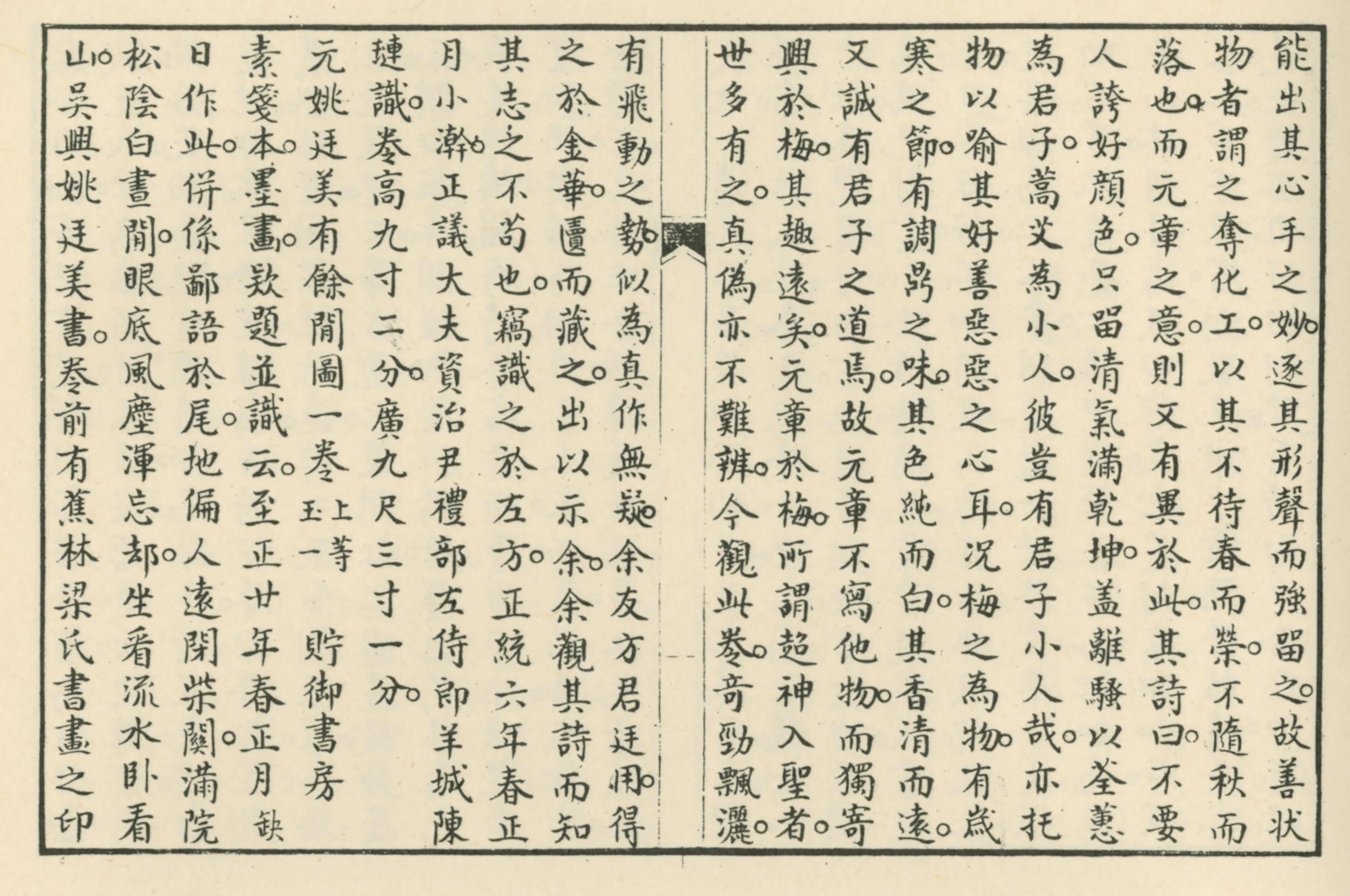 WANG MIAN (1287-1359) AS CATALOGUED IN SHIQU BAOJI