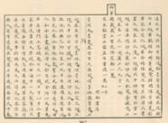 ZHAO LINGRANG (LATE 11TH-EARLY