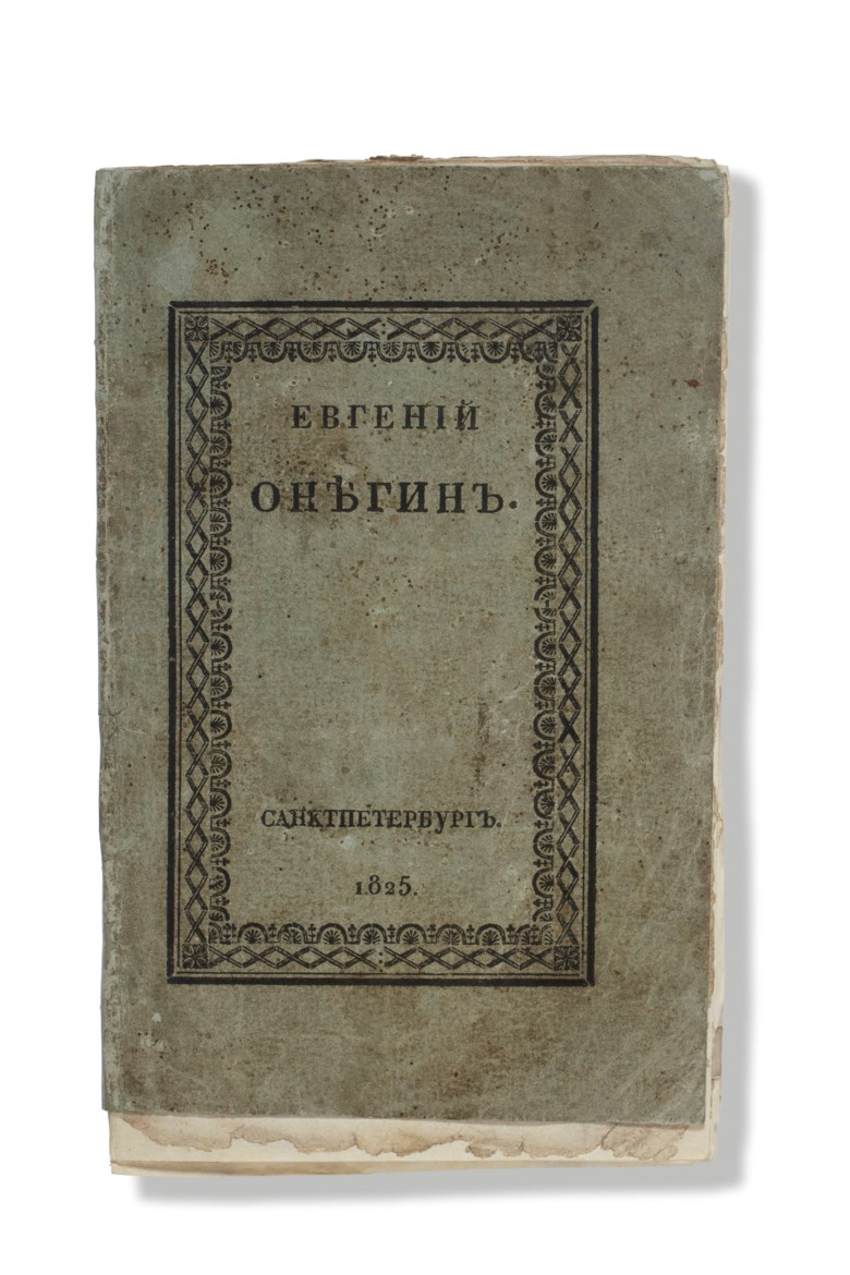 Pushkin, Alexander (1799-1837).Evgenii Onegin. Roman v stikhakh. Gl. 1. [Eugene Onegin. A novel in verse. Chapter 1.] St Petersburg at the press of the Department of Public Instruction, 1825.Estimate £25,000-35,000. Offered in Russian Literary First Editions & Manuscripts Highlights from the R. Eden Martin Collection on 28 November 2018 at Christie's in London