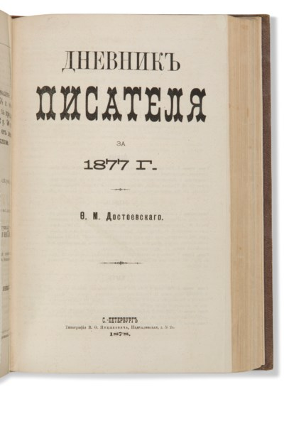 DOSTOEVSKY, Fyodor (1821-1881)