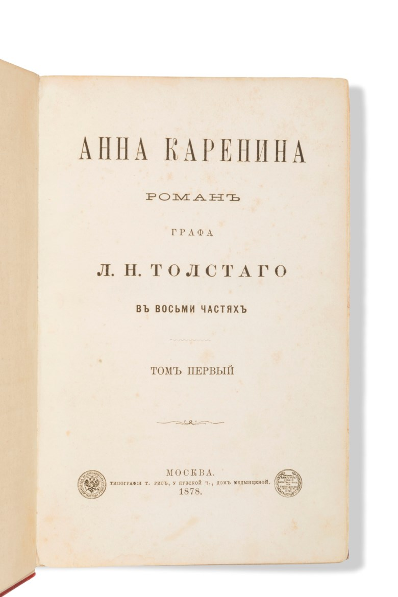 Tolstoy, Leo (1828-1910). Anna Karenina. Moscow T. Ris, 1878. Estimate £15,000-20,000. Offered in Russian Literary First Editions & Manuscripts Highlights from the R. Eden Martin Collection on 28 November 2018 at Christie's in London