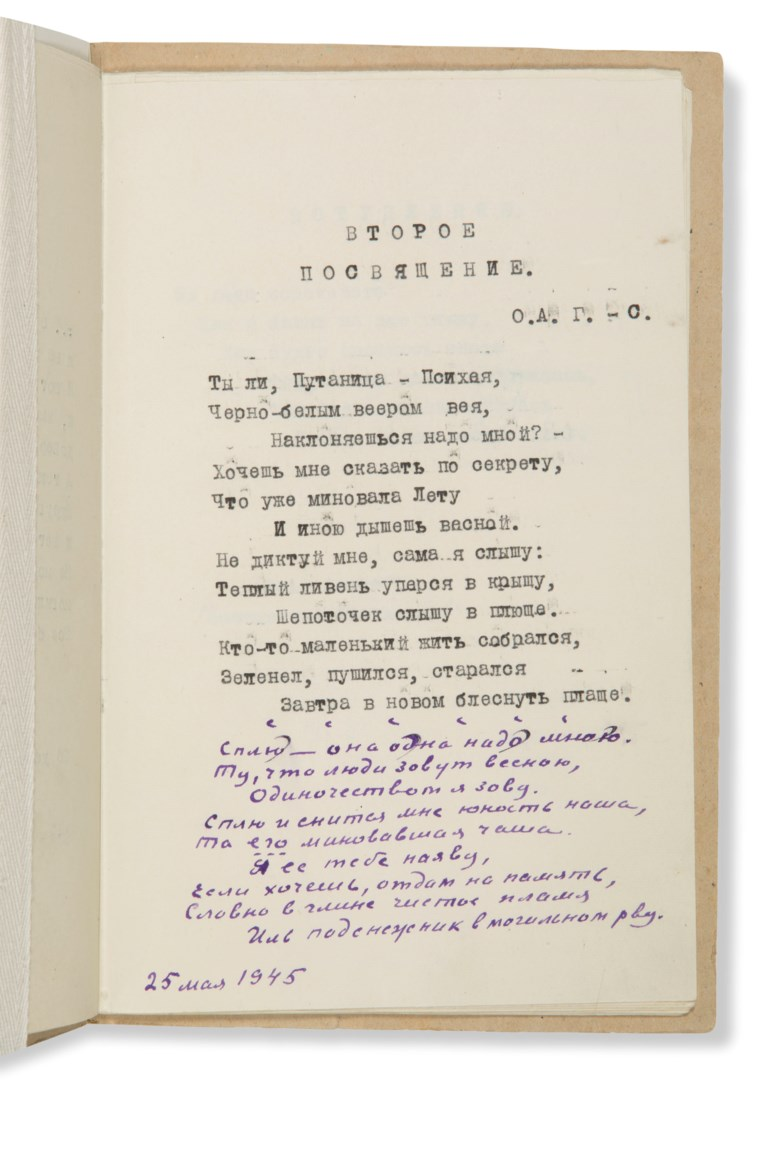Akhmatova, Anna (1889-1966). 'Poema bez geroia. Triptikh 1940-1946' [Poem Without a Hero. Tryptic 1940-1946], a corrected carbon typescript, circa 15 July 1946. Estimate £20,000-30,000. This lot is offered in Russian Literary First Editions & Manuscripts Highlights from the R. Eden Martin Collection on 28 November 2018 at Christie's in London