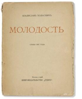 KHODASEVICH, Vladislav Felitsianovich (1886-1939). Molodost'
