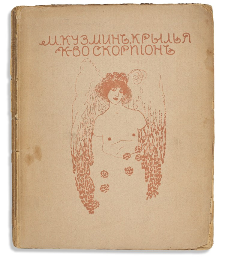 Kuzmin, Mikhail Alekseevich (1872-1936). Kryl'ia. Povest v trekh chastiakh. [Wings. A Tale in Three Parts.] Moscow Skorpion, 1907. Estimate £2,200-3,000. Offered in Russian Literary First Editions & Manuscripts Highlights from the R. Eden Martin Collection on 28 November 2018 at Christie's in London
