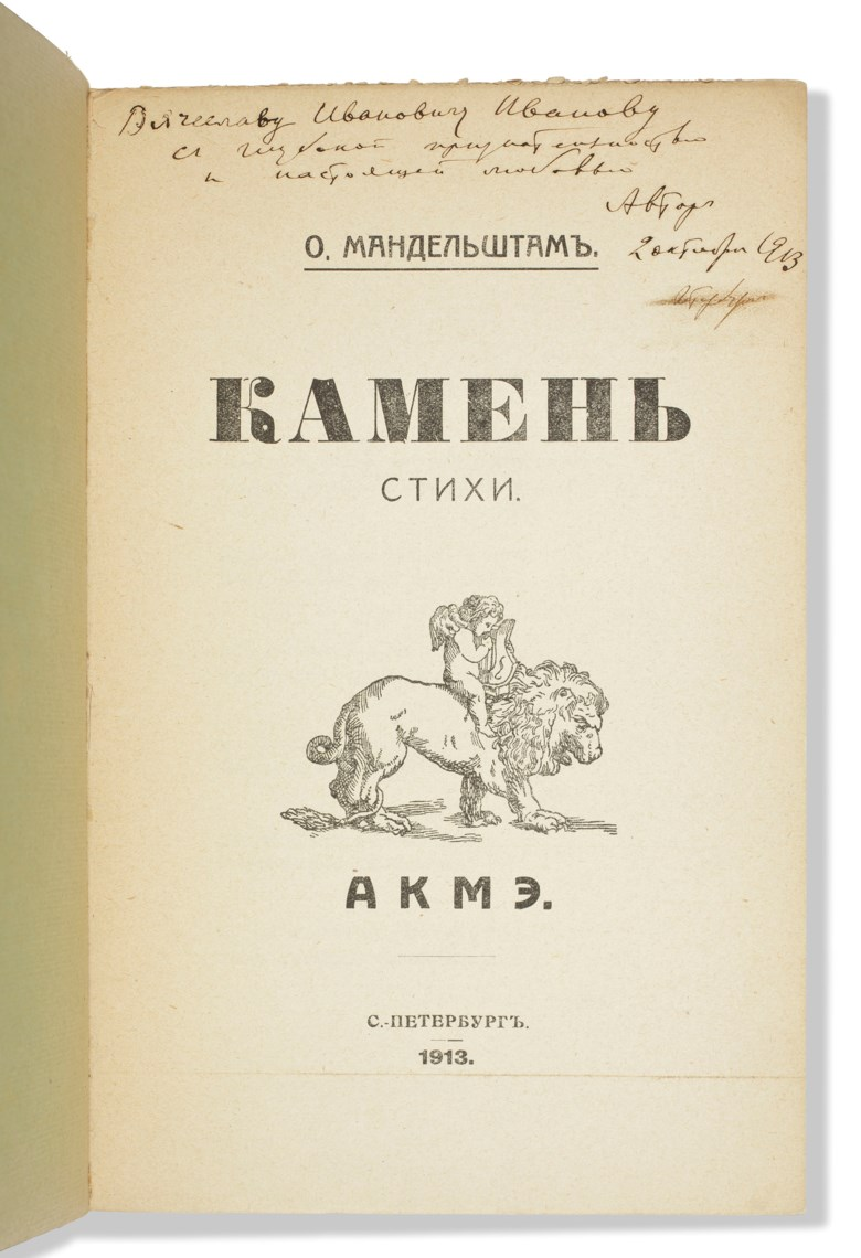 Mandel'shtam, Osip Emil'evich (1891-1938). Kamen. [Stone.] St Petersburg Akme [printed at the authors expense by Iu. Mansfeld], 1913. Estimate £60,000-90,000. Offered in Russian Literary First Editions & Manuscripts Highlights from the R. Eden Martin Collection on 28 November 2018 at Christie's in London