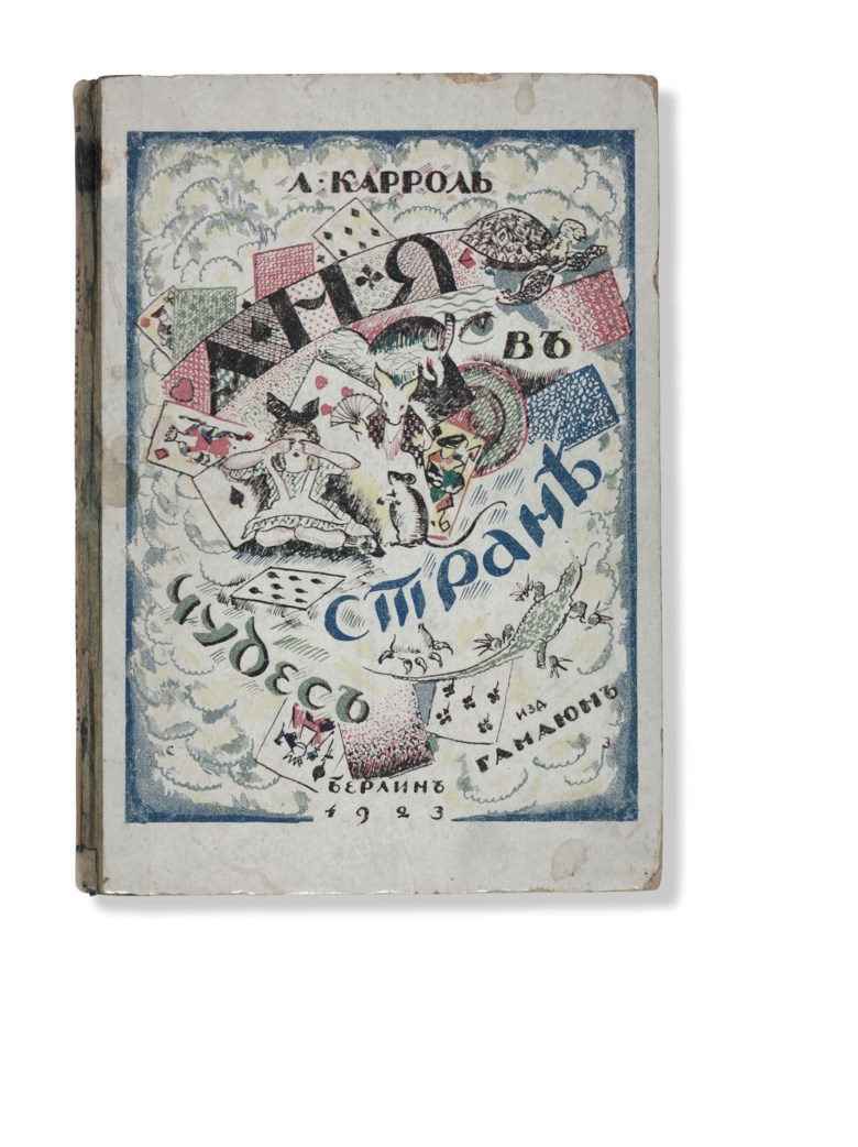 Nabakov, Vladimir – Dodgson, Charles (1832-1898, writing as 'Lewis Carroll'). Ania v strane chudes. [Alice in Wonderland.] Berlin Gamaiun, 1923.Estimate £5,000-8,000. This lot is offered in Russian Literary First Editions & Manuscripts Highlights from the R. Eden Martin Collection on 28 November 2018 at Christie's in London