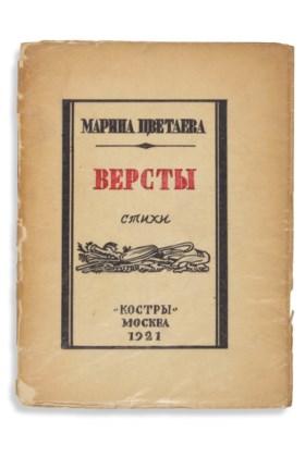 TSVETAEVA, Marina Ivanovna (1892-1941). Versty. Stikhi. [Mil