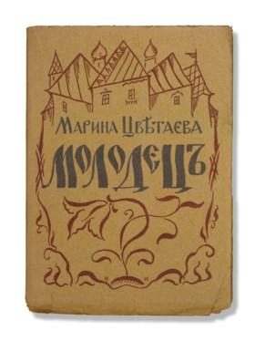 TSVETAEVA, Marina Ivanovna (1892-1941). Molodets. Skazka. [T