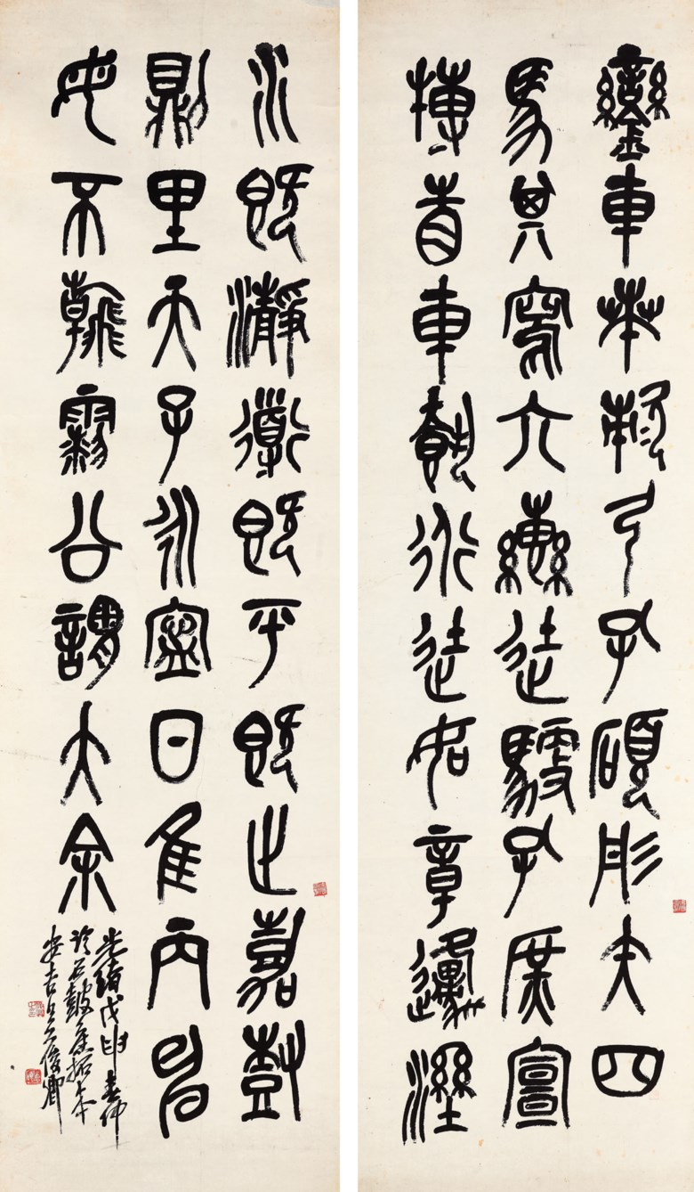 Wu Changshuo (1844-1927), Calligraphy in Stone Drum Script, dated spring, Wushen year (1908). Each scroll measures 166 x 46.5 cm (65⅜ x 18¼ in). Sold for HK$625,000 on 29 May 2018 at Christie's in Hong Kong