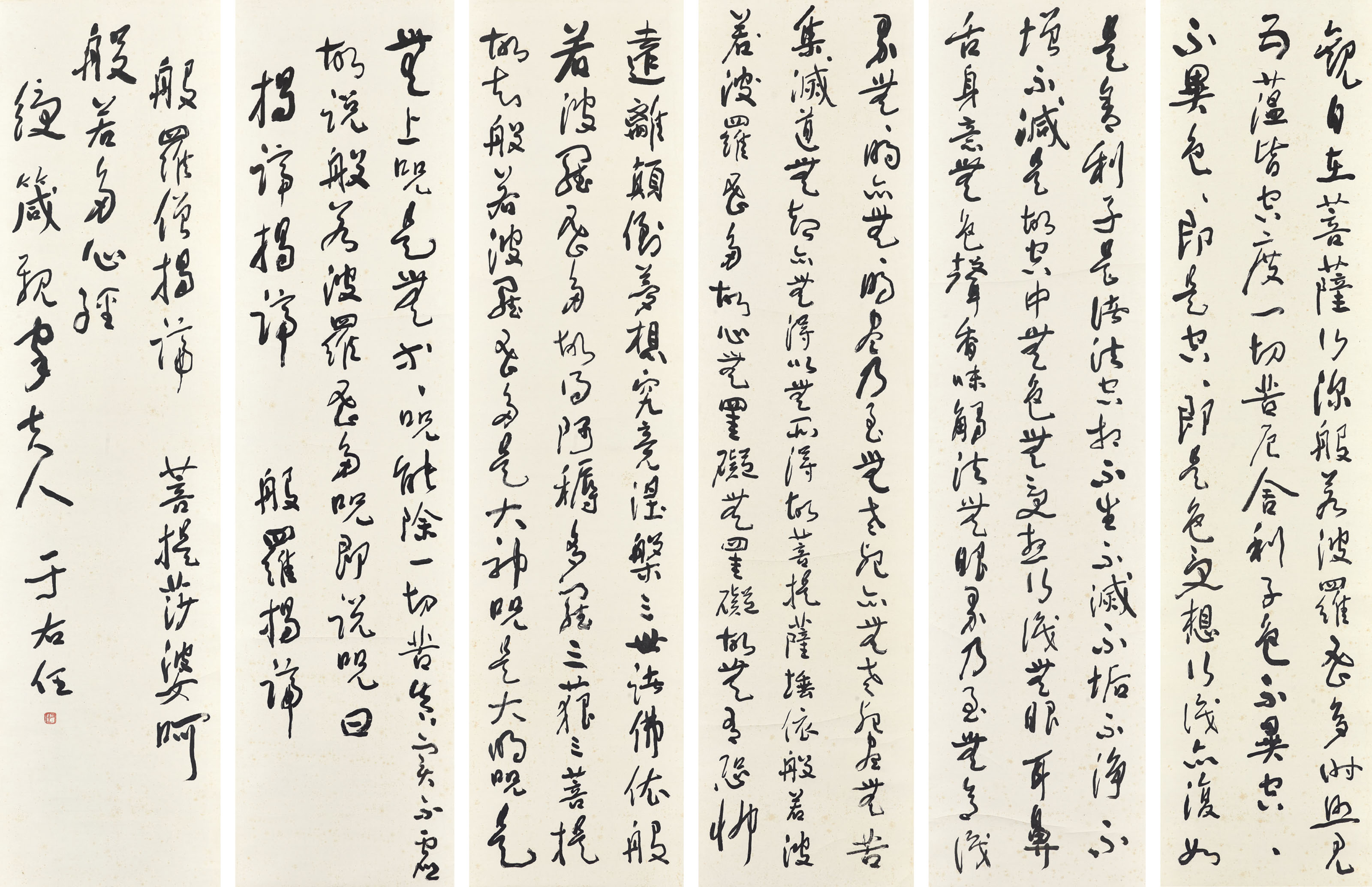 Heart Sutra in Running Script