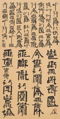 New English Calligraphy - Zen Poetry III