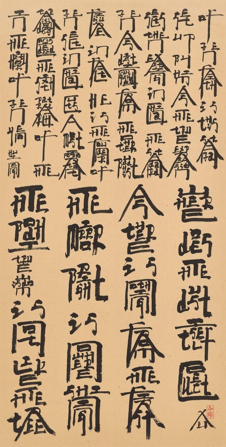 Xu Bing (b. 1955), New English Calligraphy — Zen Poetry III. Scroll, mounted and framed, ink on paper. 53⅞ x 27½ in (137 x 70 cm). Sold for HK$1,000,000 on 26 November 2018 at Christie's in Hong Kong