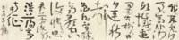 Calligraphy in Cursive Script - Poem by Li Bai