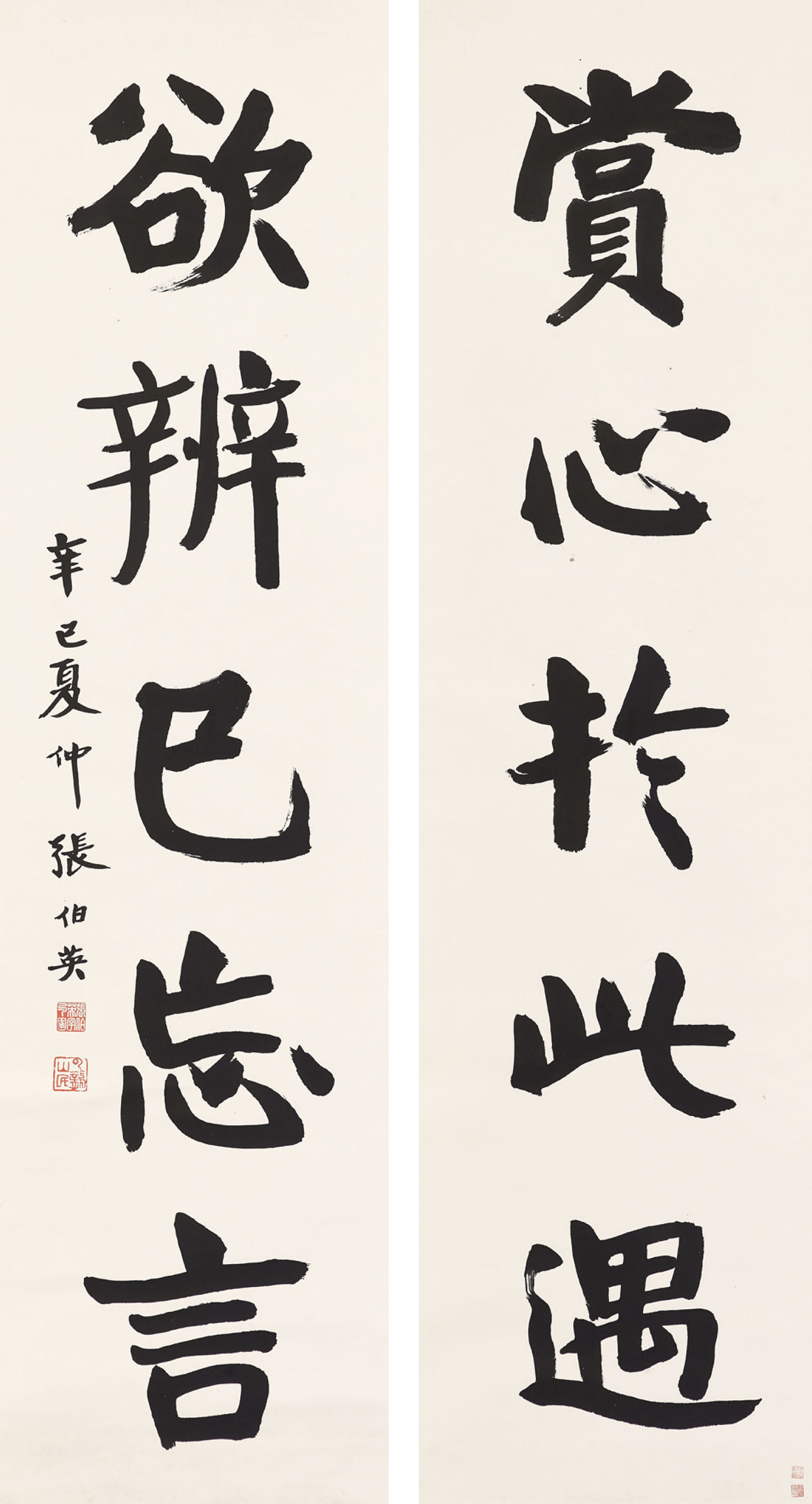 Five-character Calligraphic Couplet in Running Script