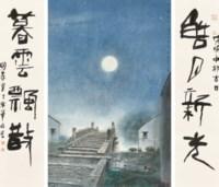 Village under Moonlight / Calligraphic Couplet