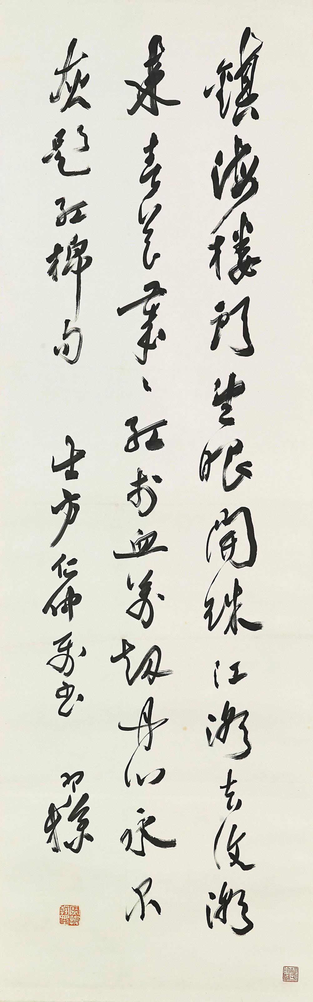 LIANG HANCAO (1898-1975)