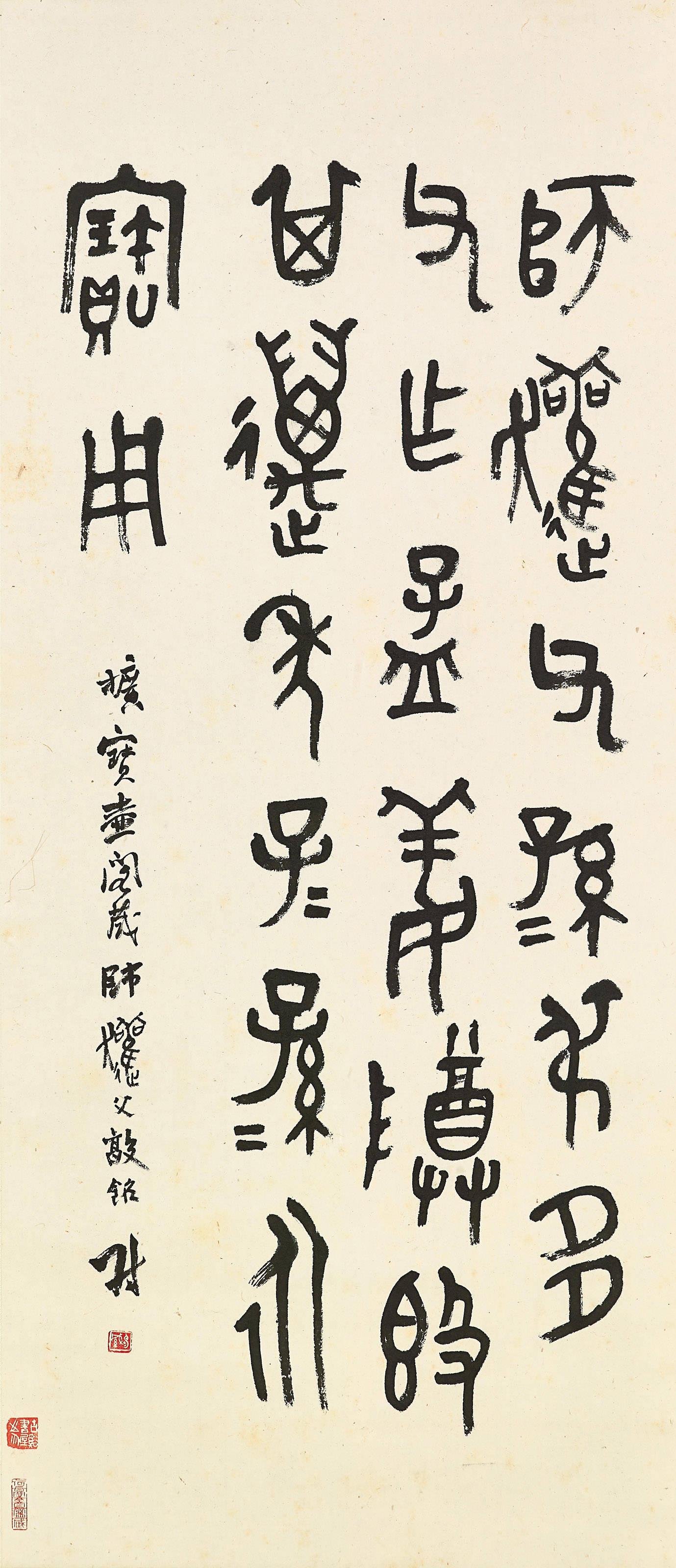 YI DA'AN (1874-1941)
